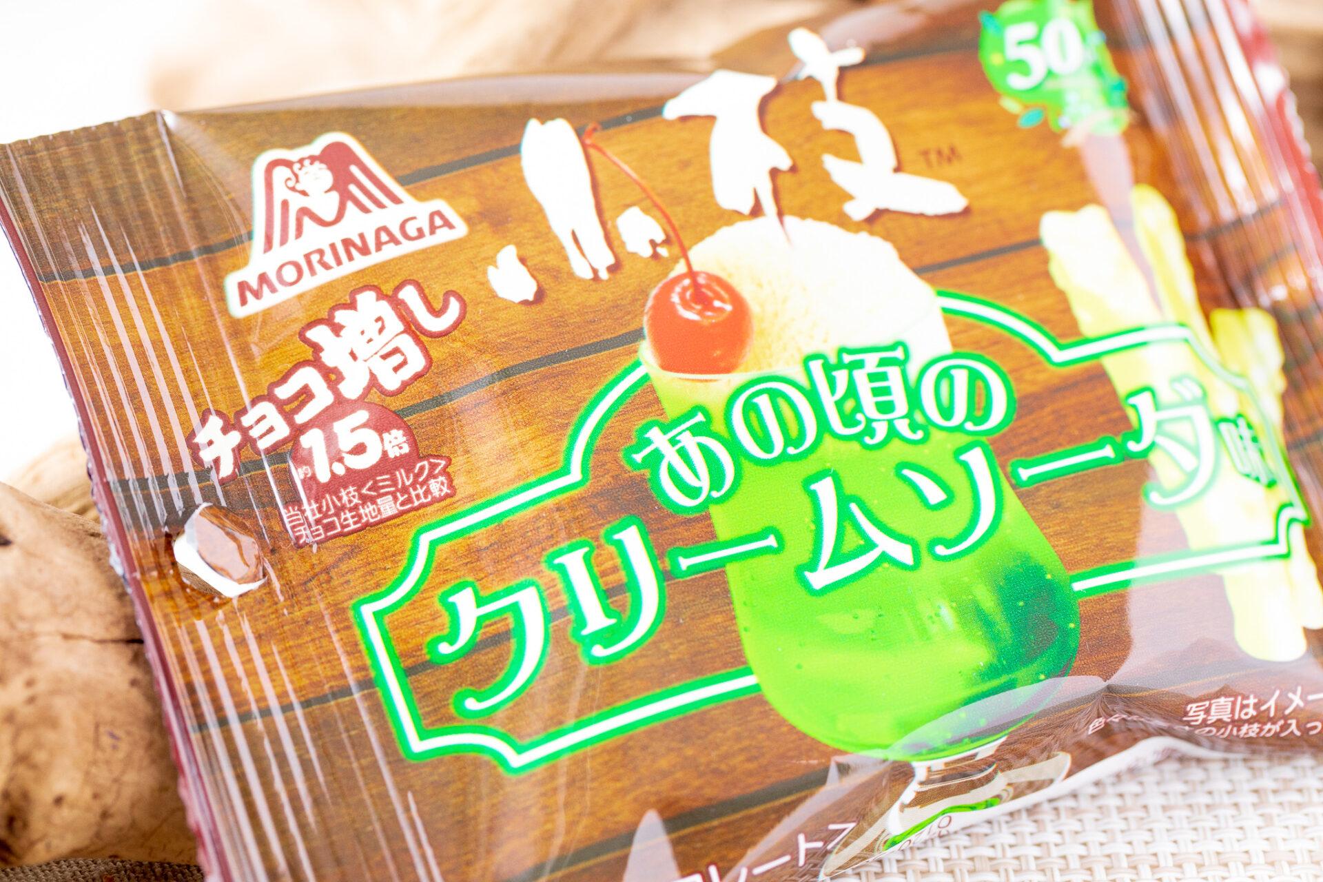 森永製菓『チョコ増し小枝<クリームソーダ味>』