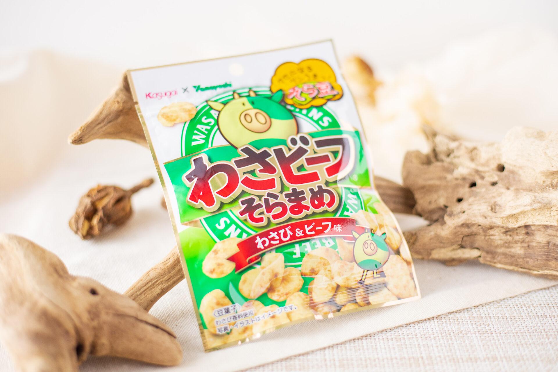 春日井製菓『わさビーフそらまめ』