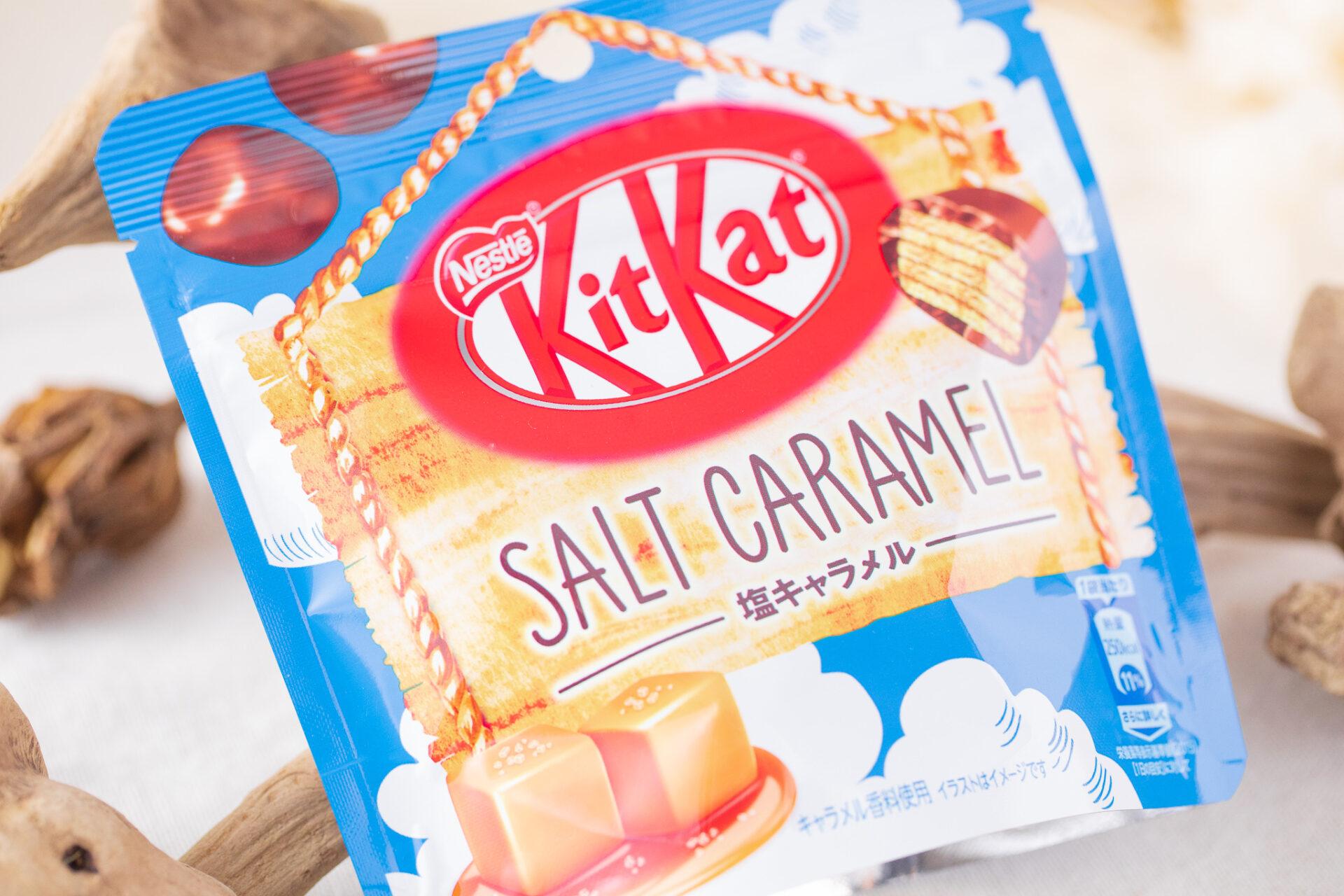 ネスレ『キットカット 塩キャラメルパウチ』