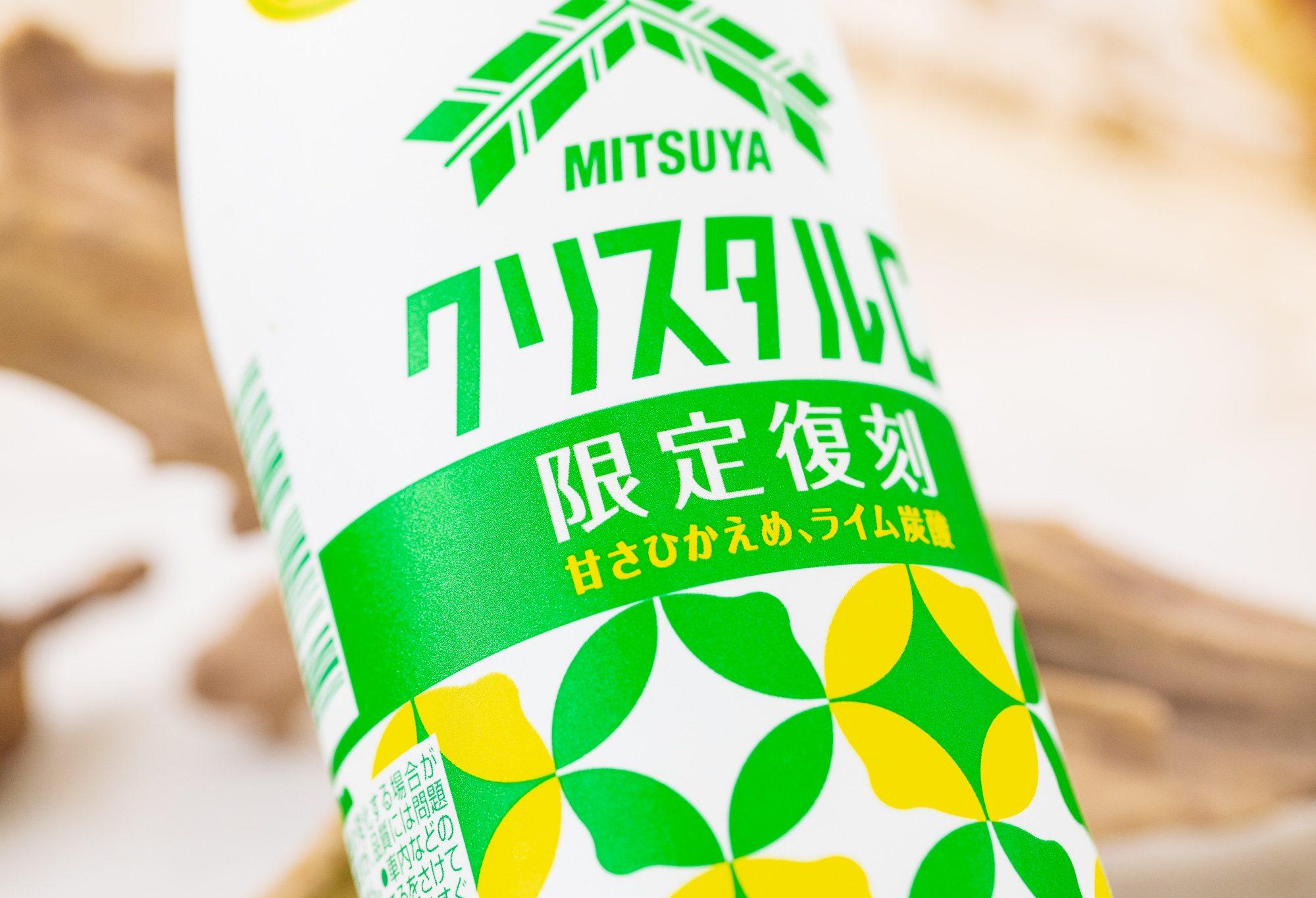 アサヒ飲料『「三ツ矢」クリスタルC PET500ml』はほろ苦いライムフレーバーとほのかな酸味のレモンフレーバーが軽やかに香る炭酸飲料!