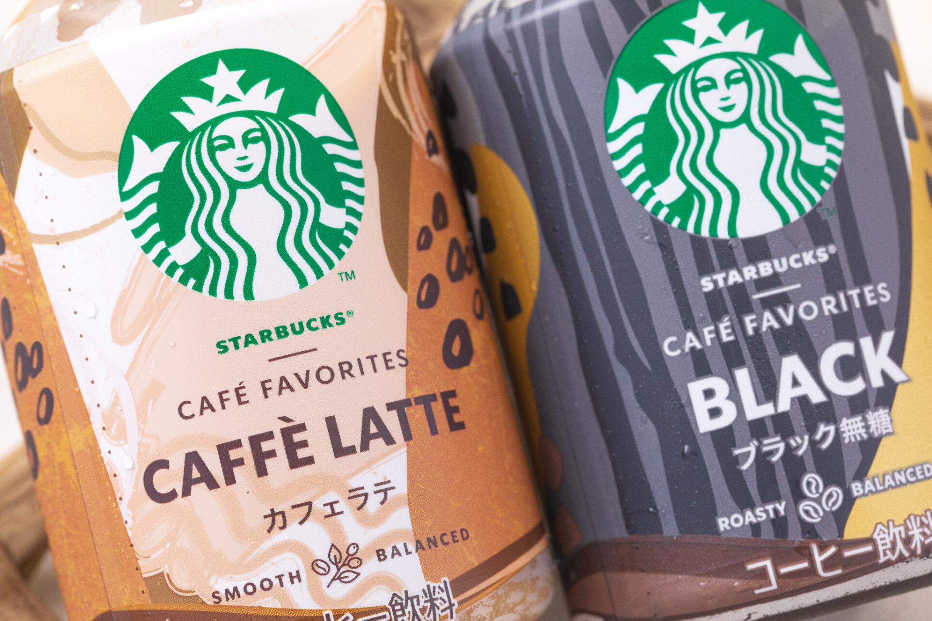 セブン&アイグループ限定『スターバックス CAFÉ FAVORITES カフェラテ』『スターバックス CAFÉ FAVORITES ブラック無糖』