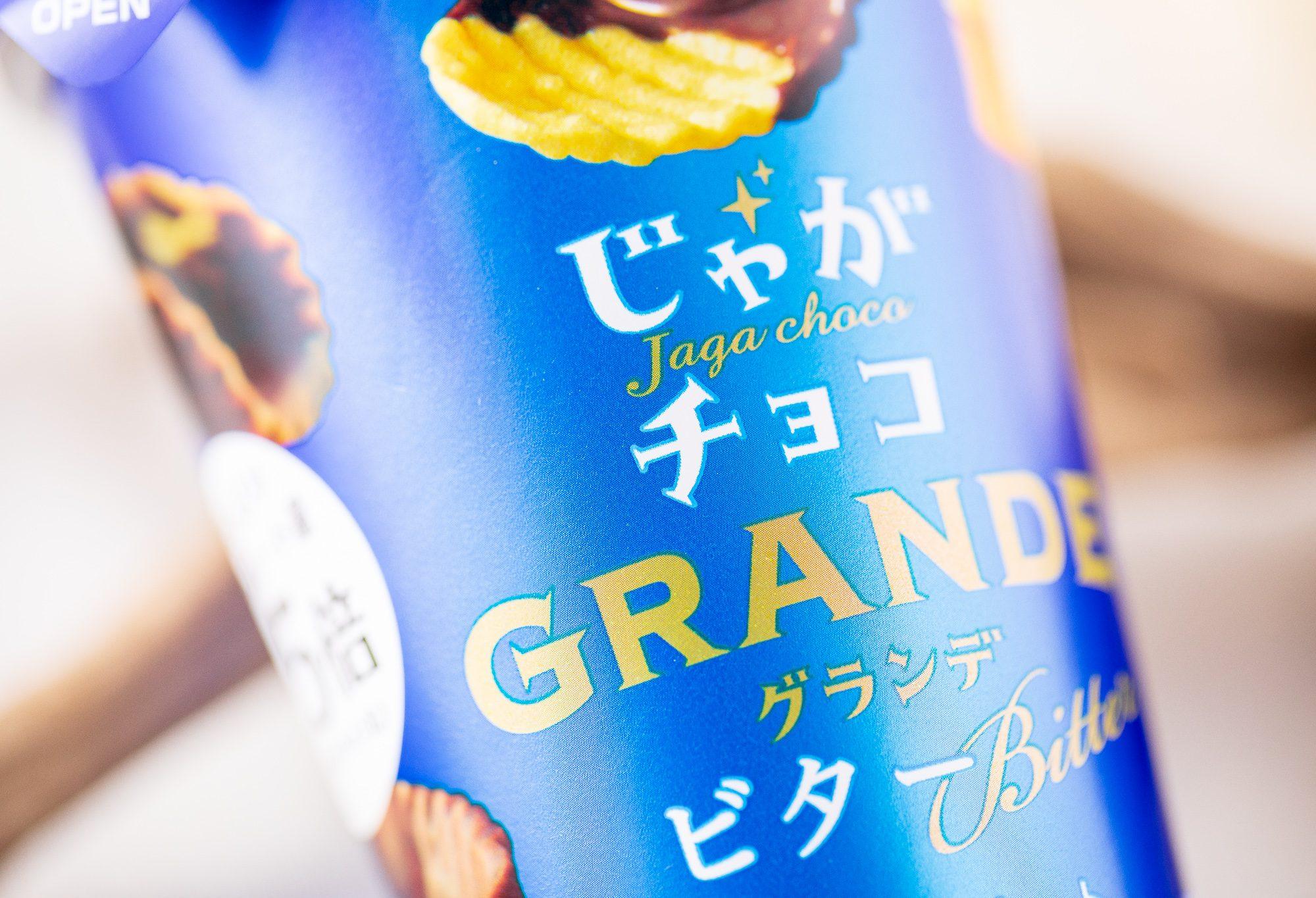 ブルボン『じゃがチョコグランデビター』は惜しみなくかけられたビターチョコレートと波型ポテトスナックが相性抜群な贅沢チョコレート菓子!