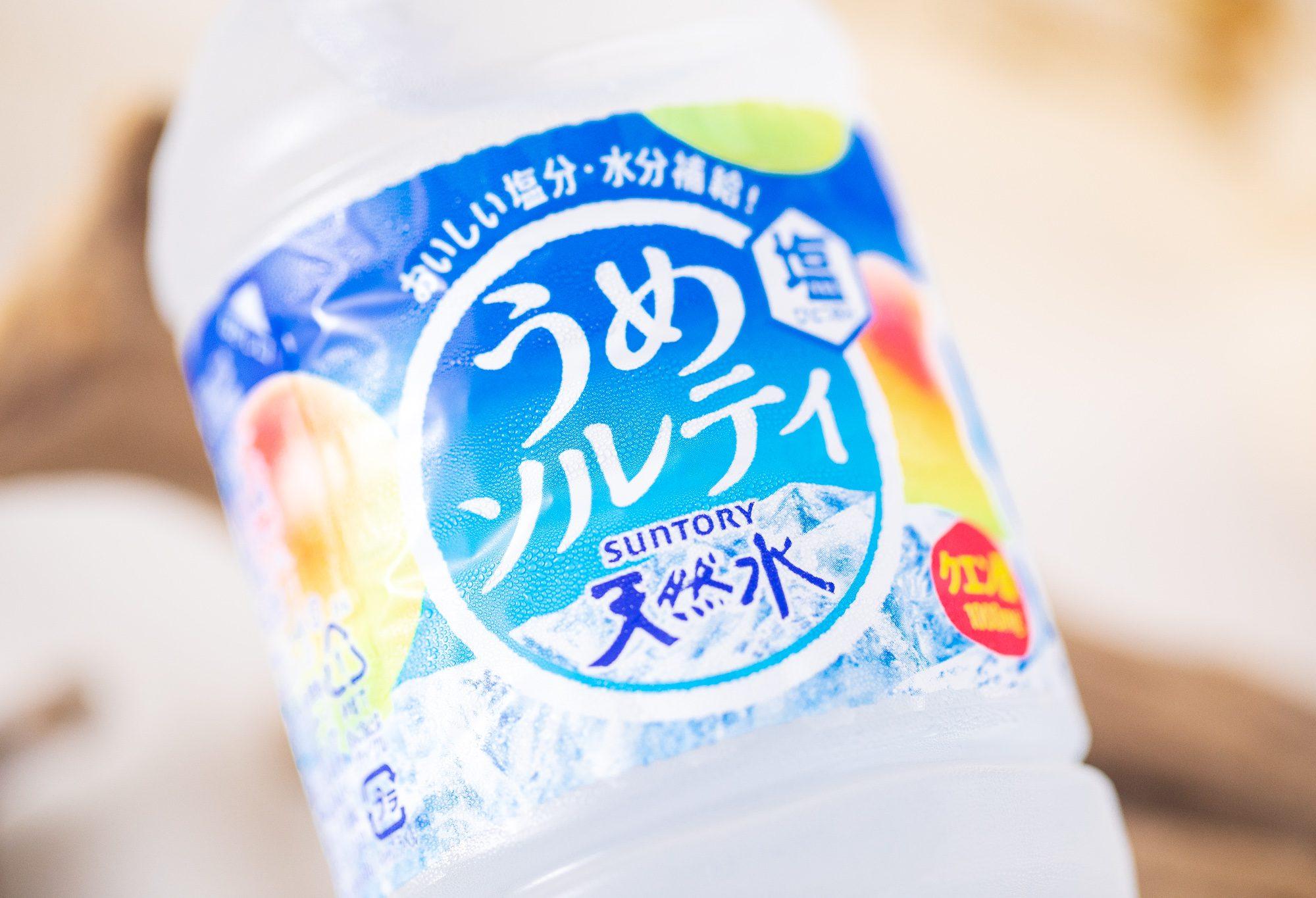 サントリー『サントリー天然水 うめソルティ』実飲レビュー!爽やかな梅の酸味と風味でゴクゴク飲みたい水分・塩分補給ドリンク◎
