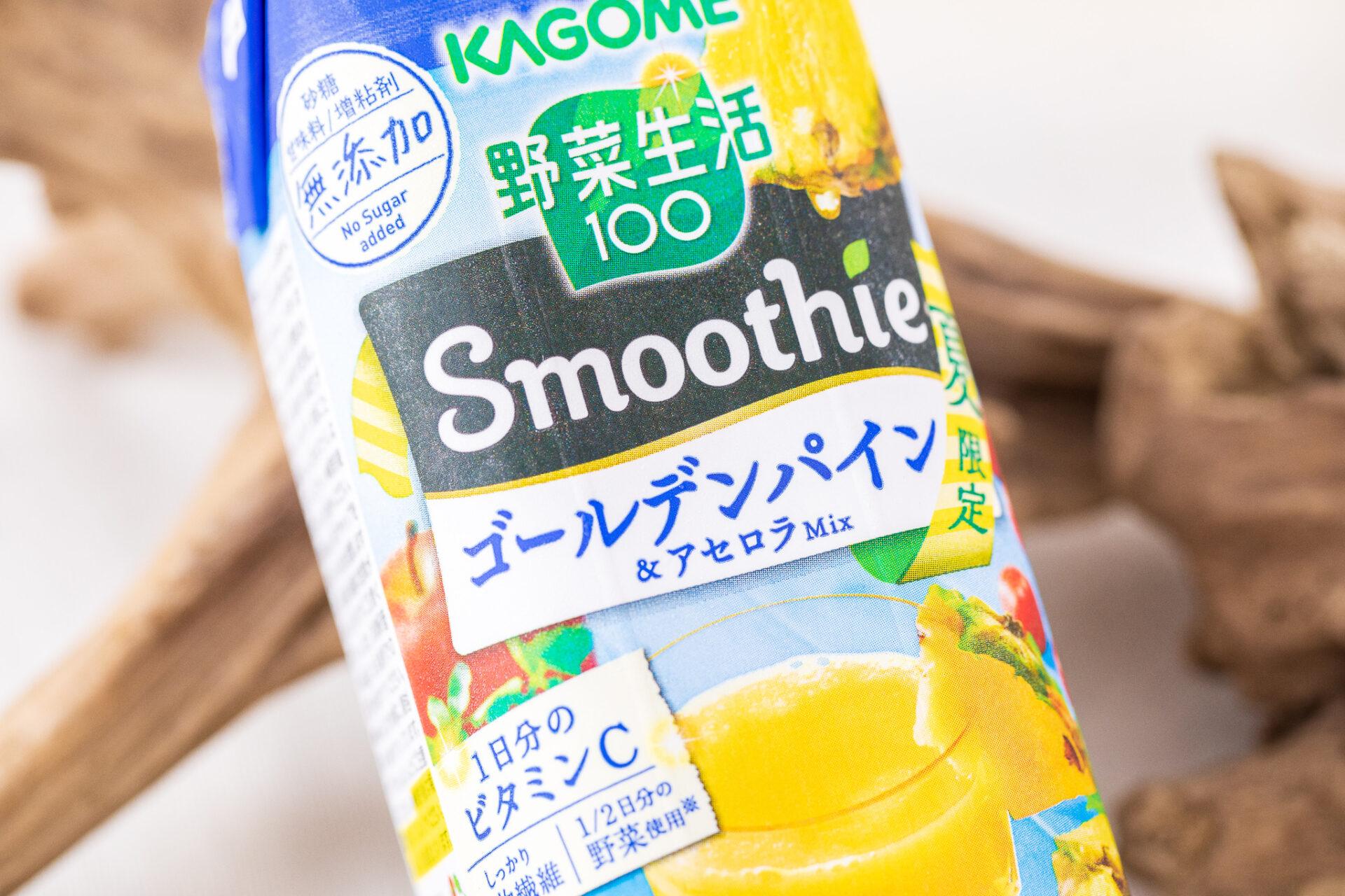 カゴメ『野菜生活100 Smoothie ゴールデンパイン&アセロラMix』