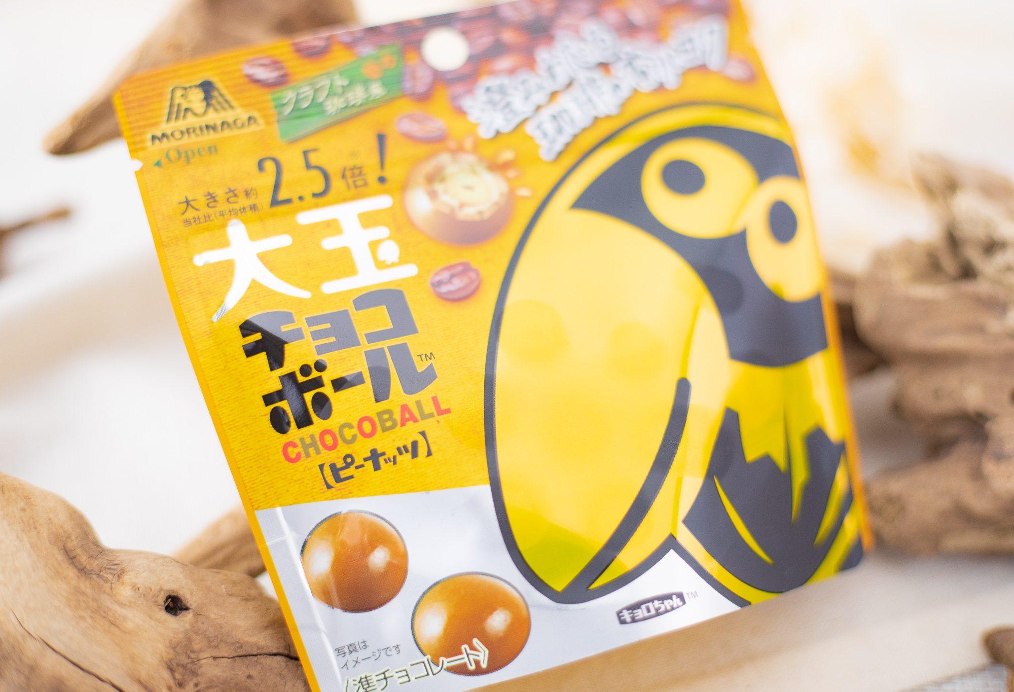 森永製菓『大玉チョコボール<ピーナッツ>クラフト珈琲風』は軽やか食感にミルキーなコクと口当たりで贅沢感◎な大玉チョコボール!