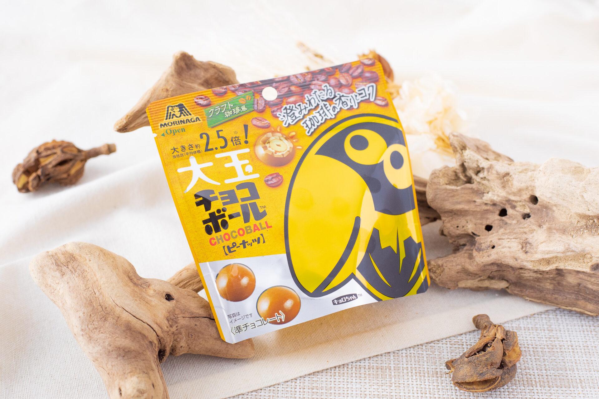森永製菓『大玉チョコボール<ピーナッツ>クラフト珈琲風』