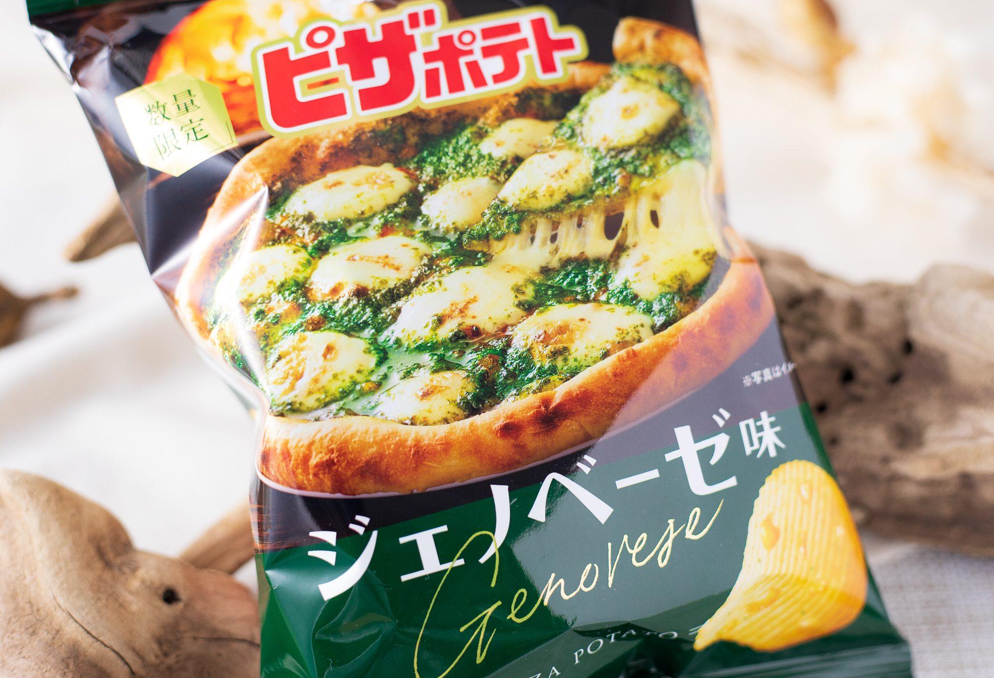 カルビー『ピザポテト ジェノベーゼ味』はバジルの爽やかな香りとチーズのコクが美味しいイタリアンピザポテト!