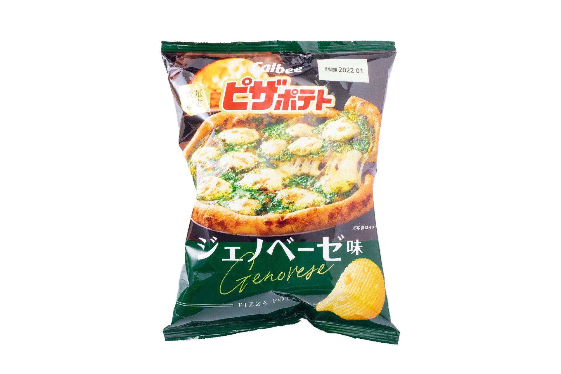 カルビー『ピザポテト ジェノベーゼ味』