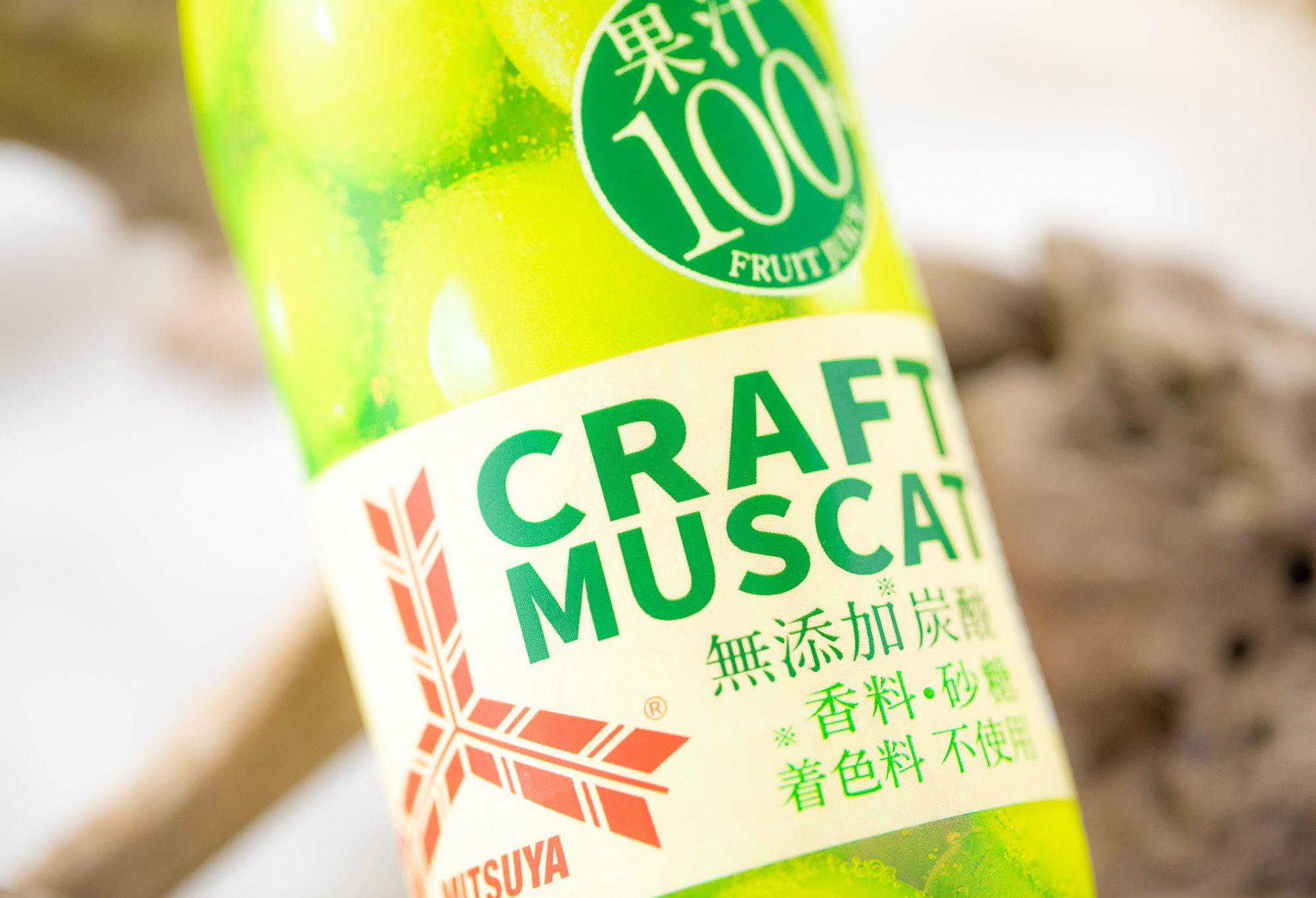 セブン&アイ限定アサヒ飲料『「三ツ矢」クラフトマスカット PET500ml』は熟成したマスカットのような芳醇で深い香りが抜群に美味しいイチオシ炭酸!