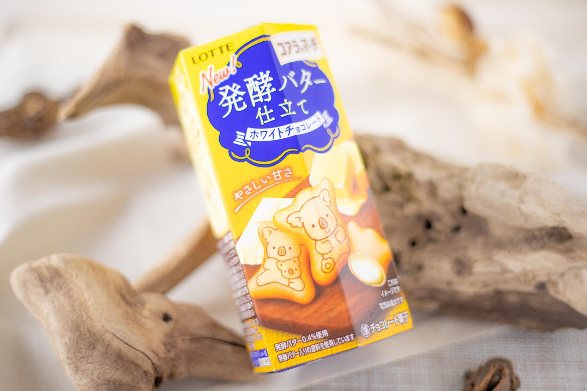 ロッテ『コアラのマーチ<発酵バター仕立て>』