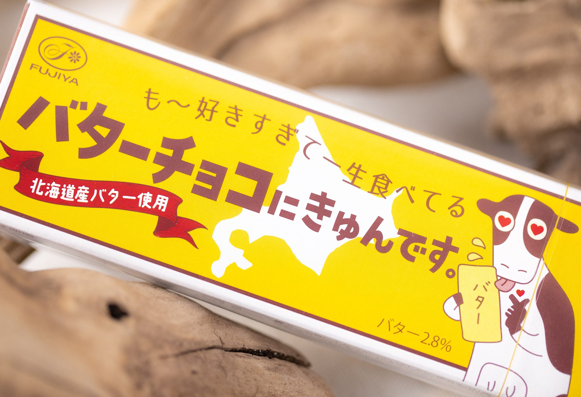 不二家『バターチョコにきゅんです。』は甘味・塩味に油分が襲う罪悪感を食べているかのような悪魔のバターチョコレート!
