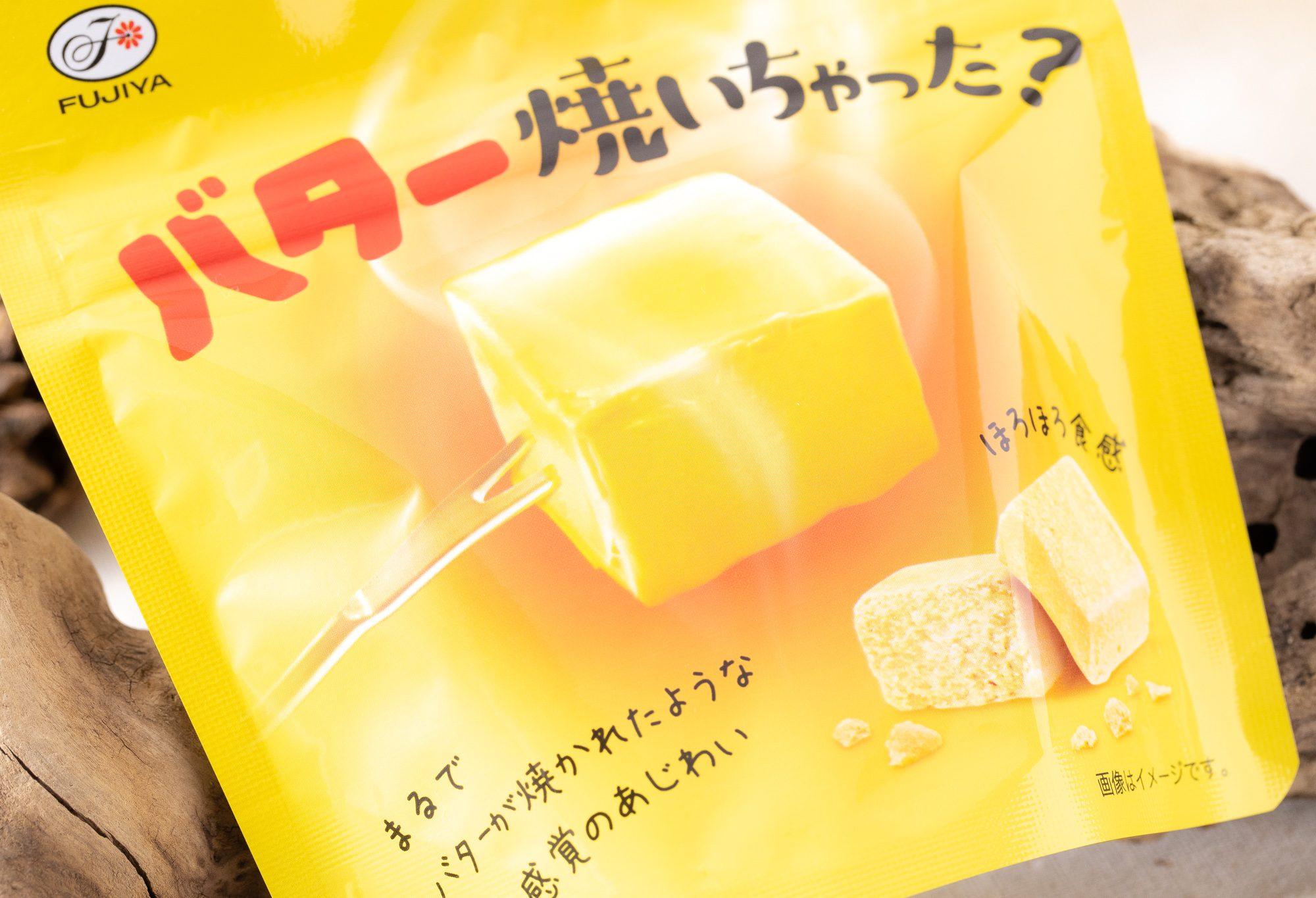 不二家『バター焼いちゃった?』実食レビュー!ふわっと香るバターの風味にミルクのコクを感じるサクホロクッキー◎