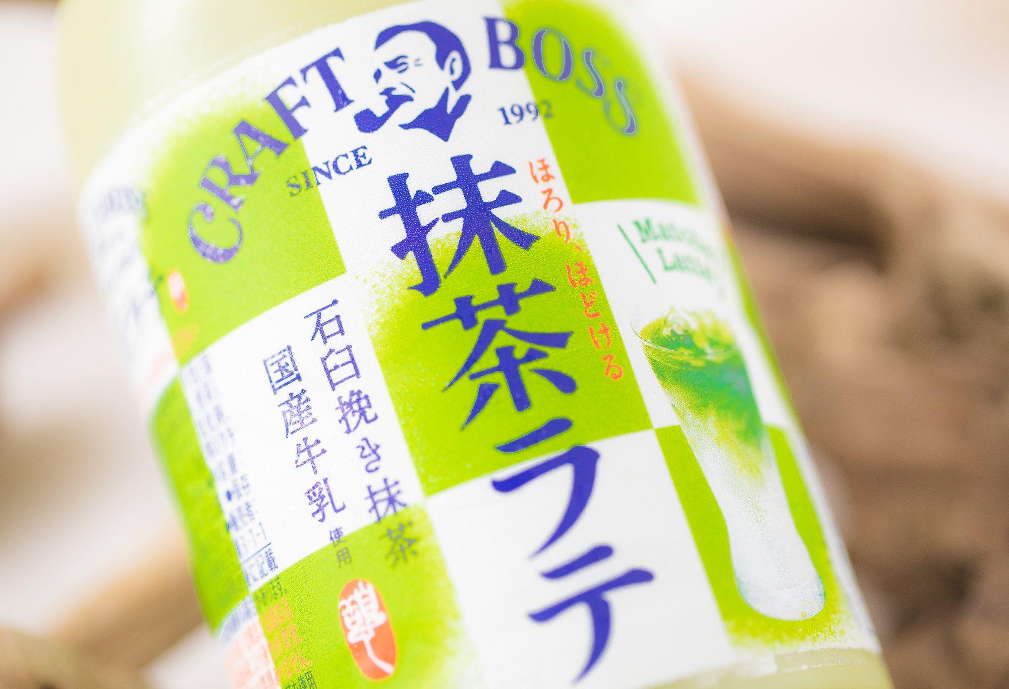 サントリー『クラフトボス 抹茶ラテ』実飲レビュー!ラテらしいミルクのコクをしっかりと味わえる抹茶の香りが引き立った抹茶ラテ◎