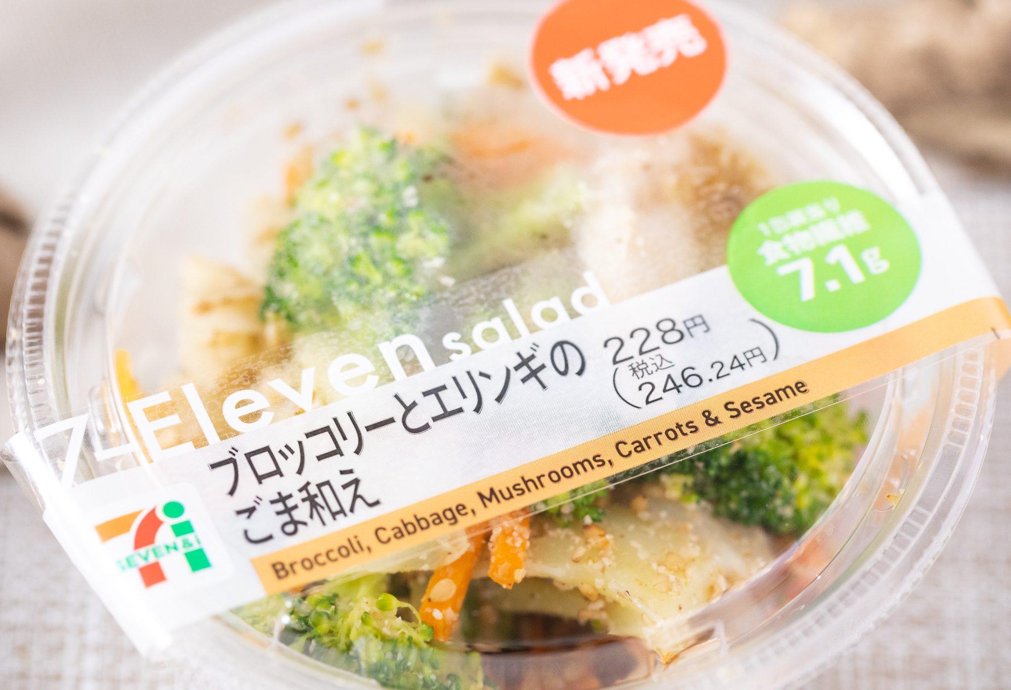 セブン-イレブン『ブロッコリーとエリンギのごま和え』はごまの甘くて香ばしい風味にだしをしっかりと感じられる和食系お惣菜!