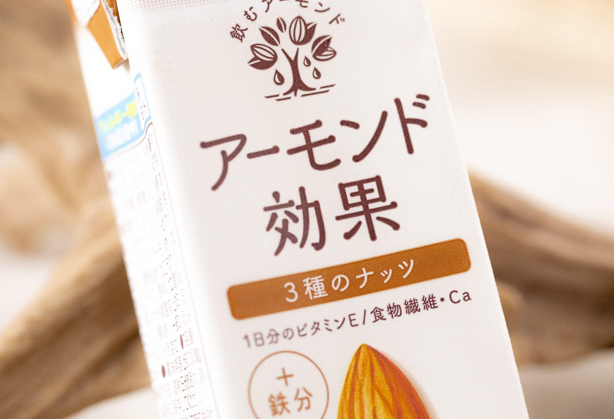 グリコ『アーモンド効果 3種のナッツ 200ml』は3種のナッツの香ばしさ、渋味、甘味のバランスが抜群で旨味たっぷりなアーモンドミルク!