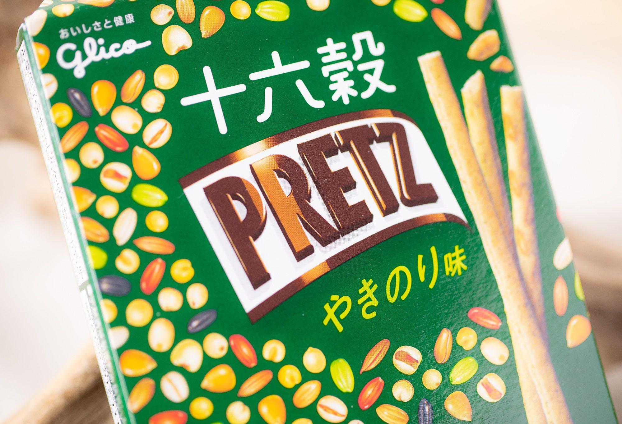グリコ『十六穀プリッツ<やきのり味>』は穀物の香ばしさと旨味にやきのりの豊かな風味を楽しめるザクバキプリッツ!