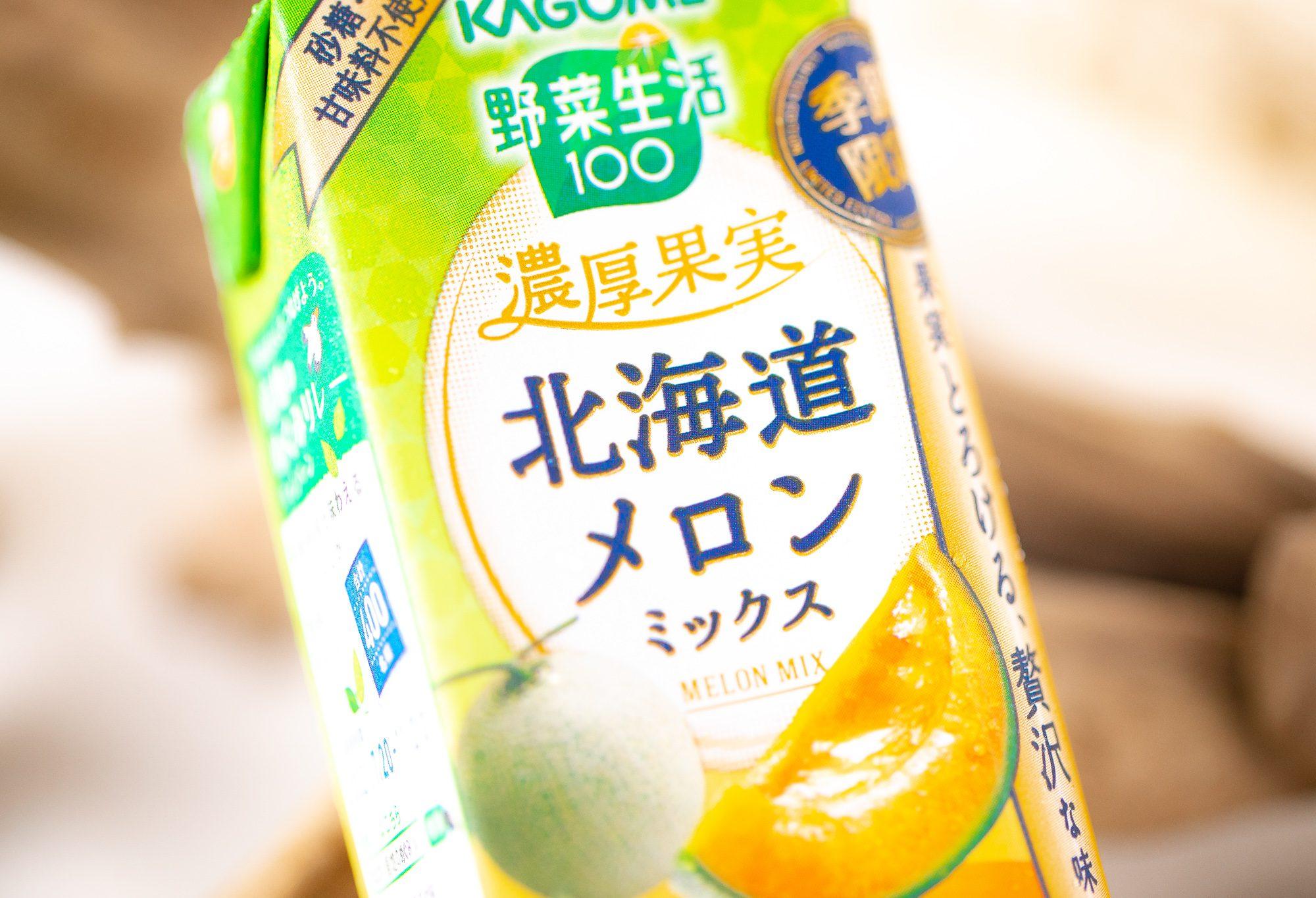 カゴメ『野菜生活100 濃厚果実 北海道メロンミックス』は北海道メロンの甘くとろけるような味わいやケールのほのかな苦味が美味しい大人贅沢なミックスジュース!