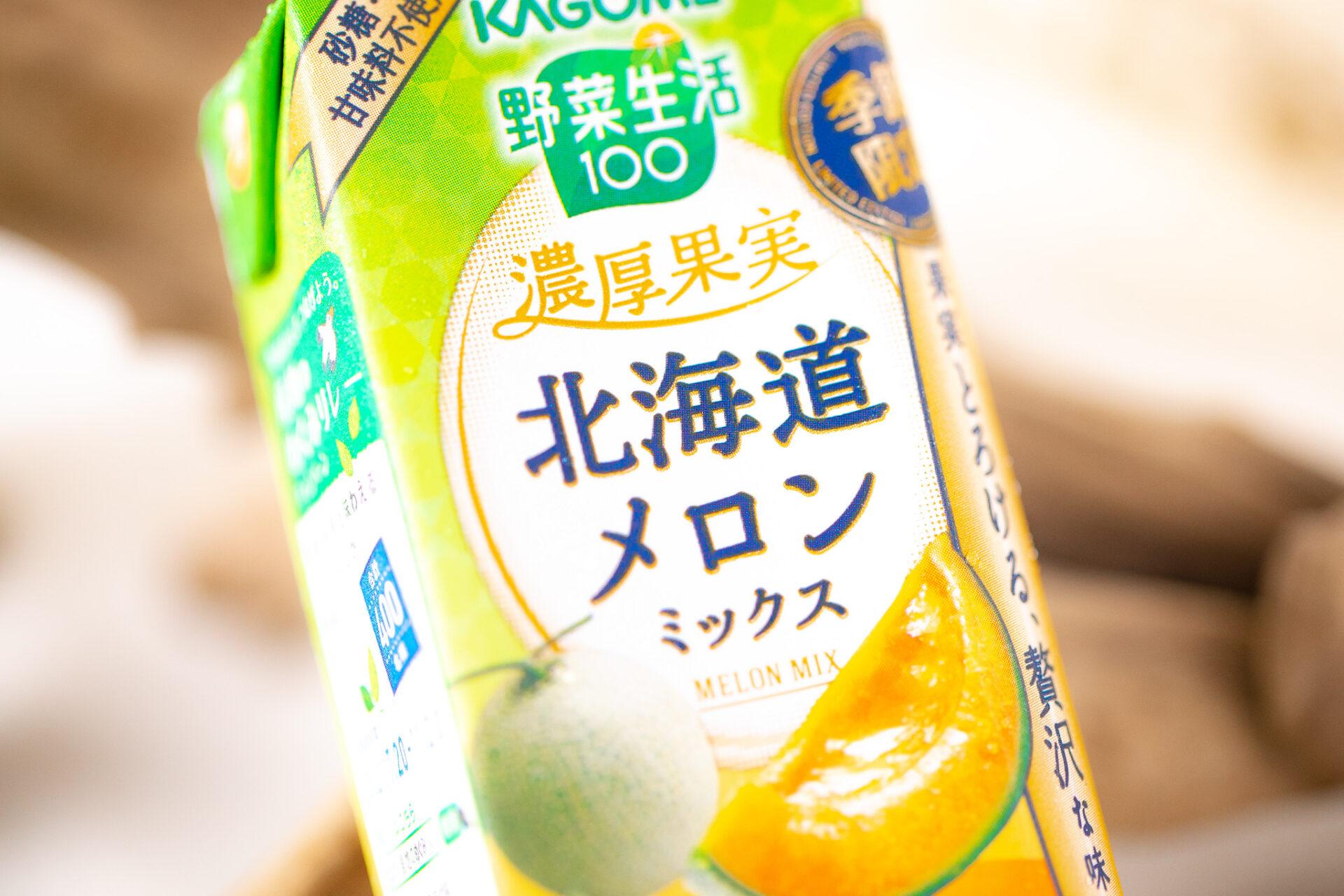 カゴメ『野菜生活100 濃厚果実 北海道メロンミックス』