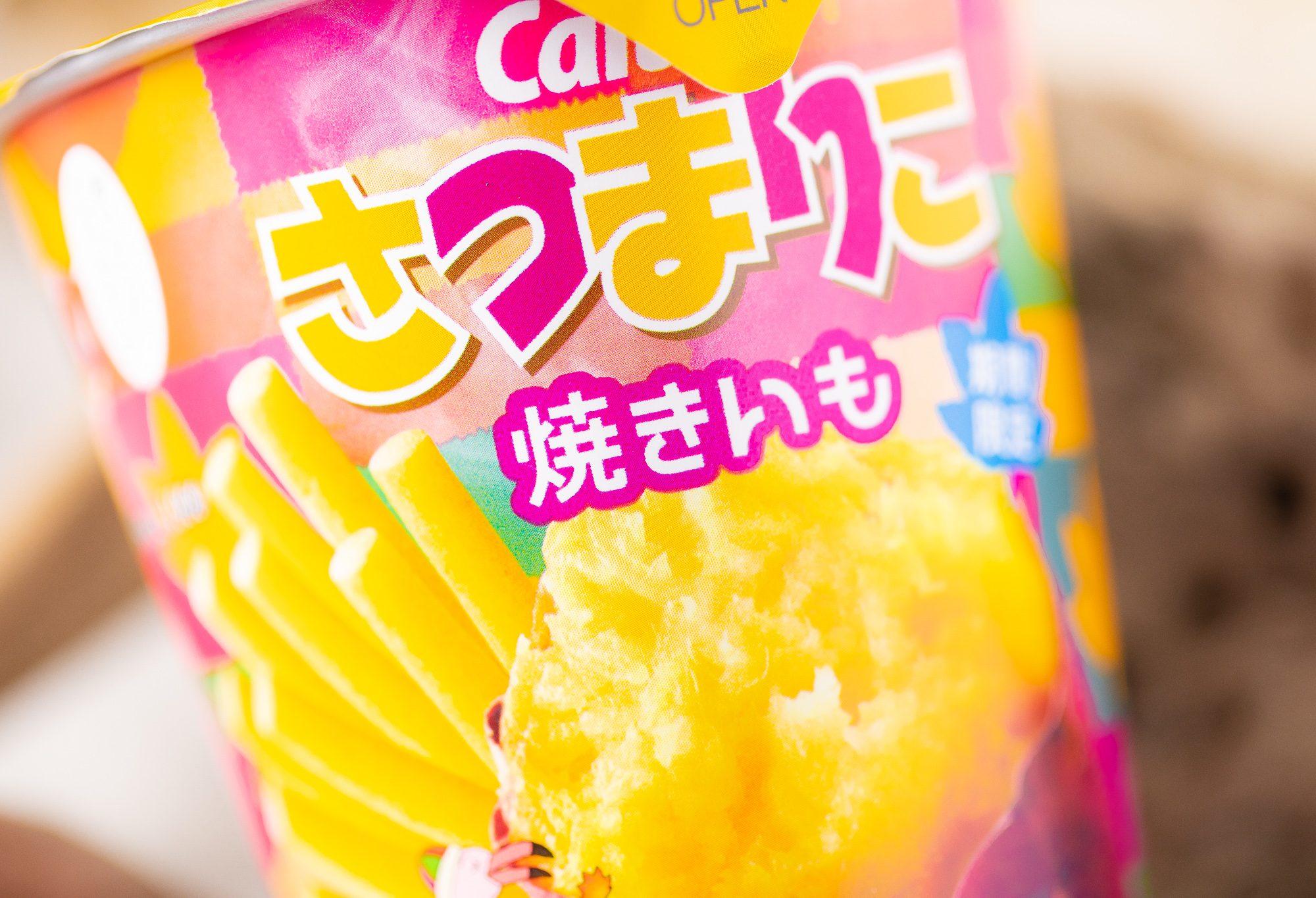 カルビー『さつまりこ 焼きいも』は焼き芋の皮目の香ばしさとさつまいもの芳醇な風味を感じるコク旨さつまいもスナック!