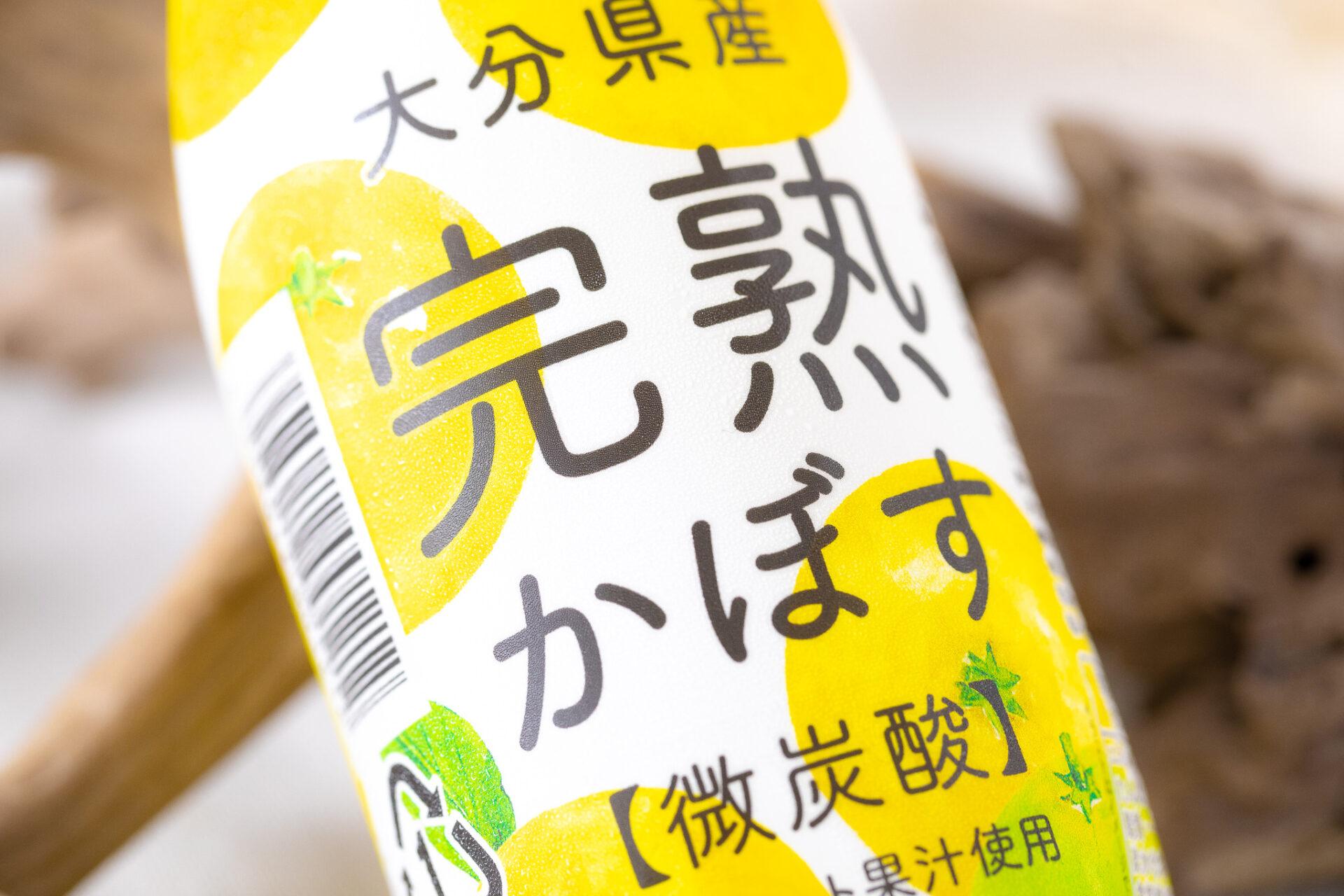 JA全農『大分県産完熟かぼす微炭酸』