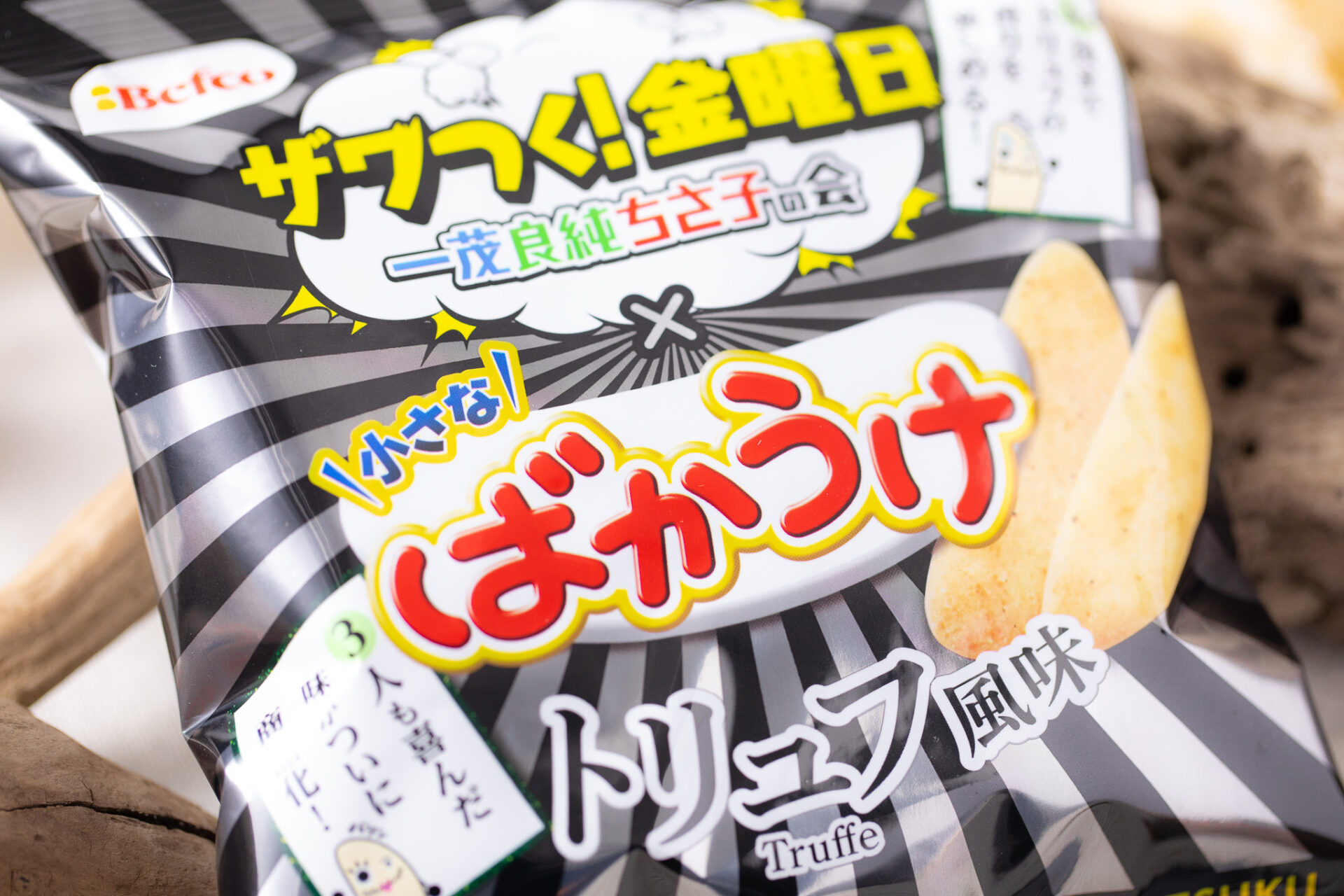 栗山米菓『ザワつく!金曜日小さなばかうけトリュフ風味』