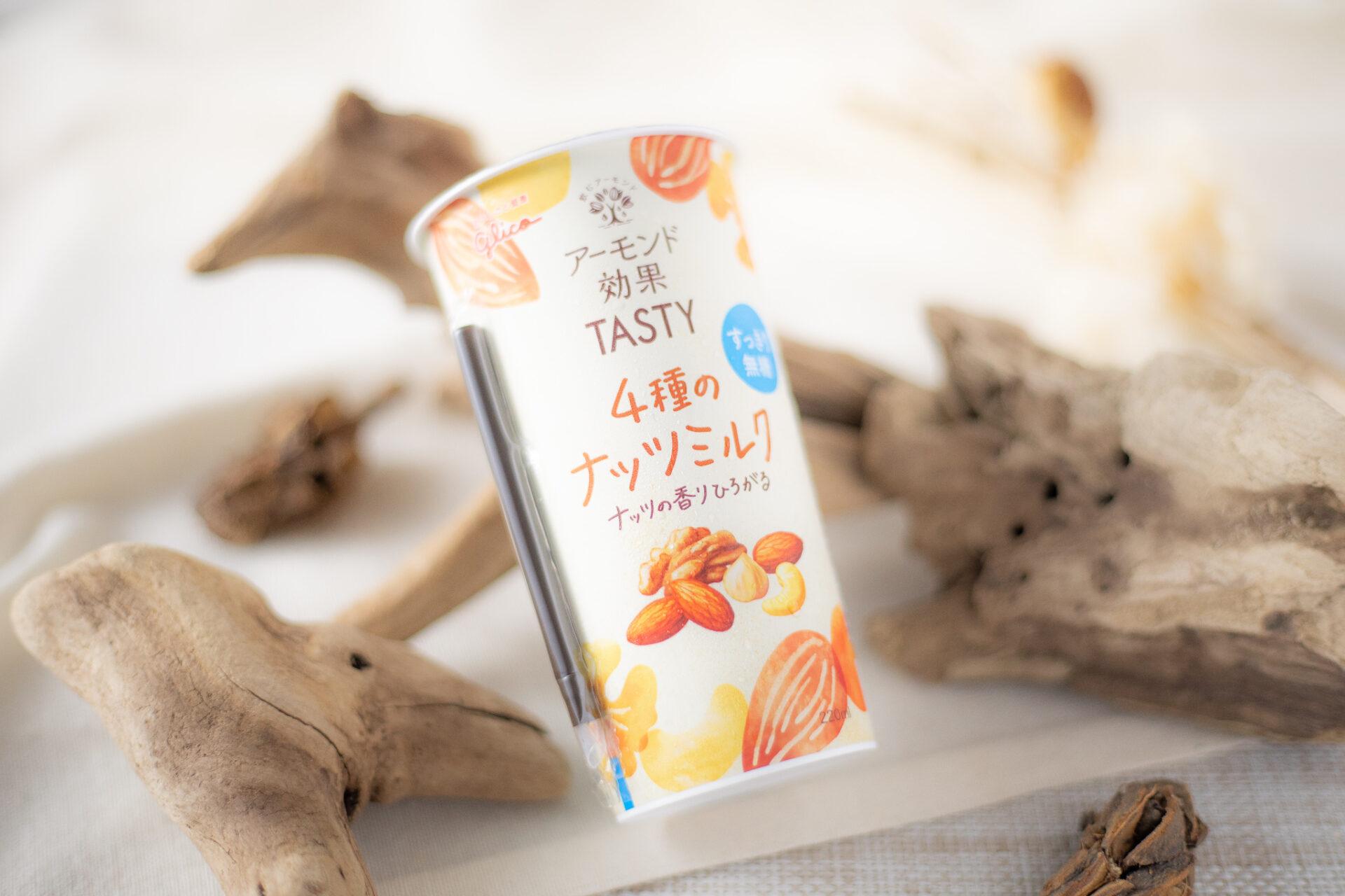 グリコ『アーモンド効果TASTY 4種のナッツミルク 220ml』