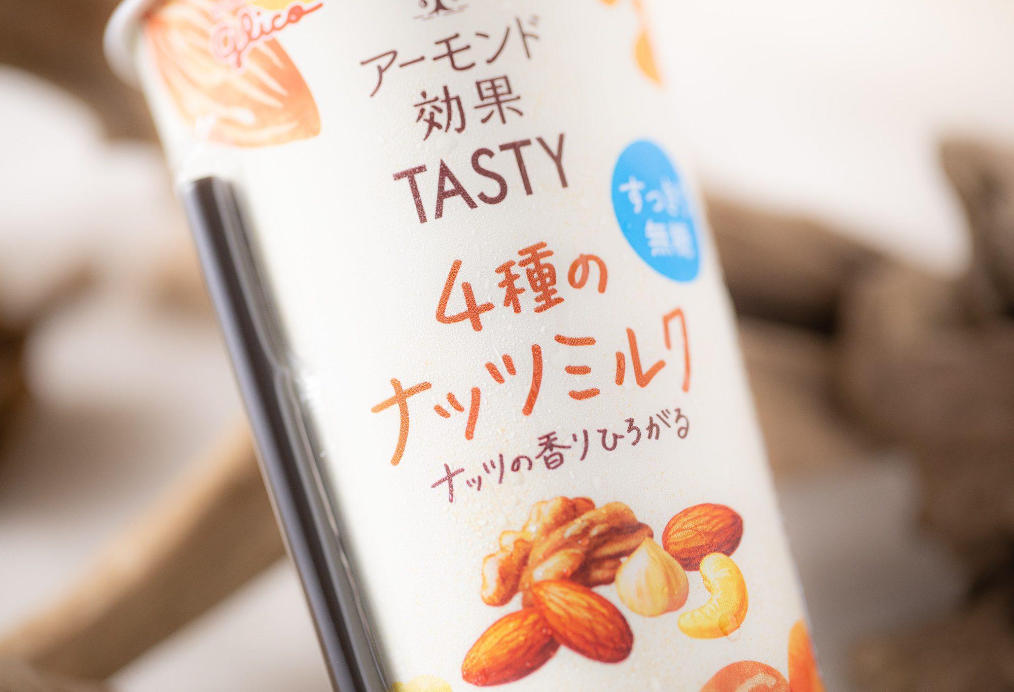 グリコ『アーモンド効果TASTY 4種のナッツミルク 220ml』は無糖でスッキリしながらもナッツがガツンと香るコク旨アーモンドミルク◎
