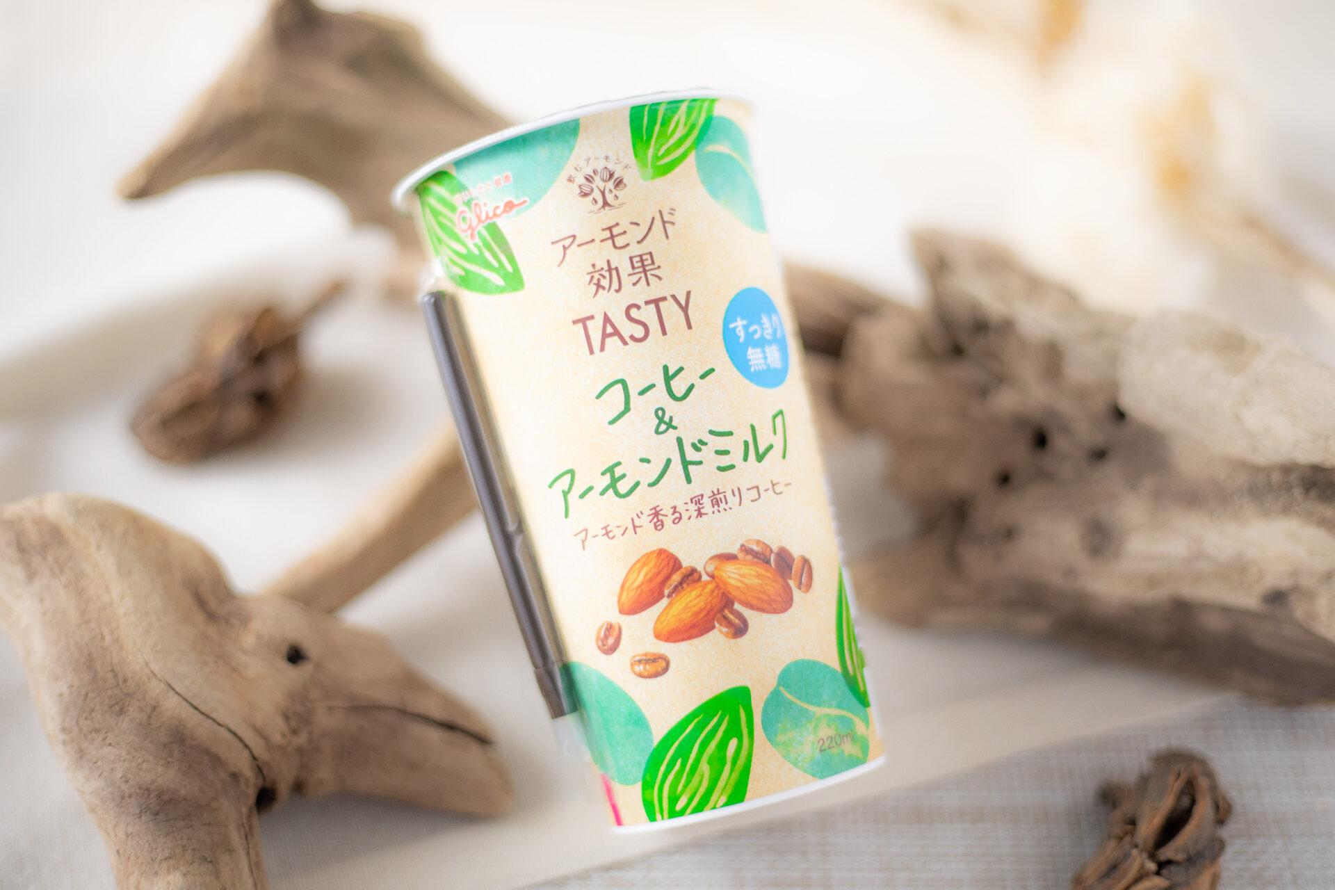 グリコ『アーモンド効果TASTY コーヒー&アーモンドミルク 220ml』