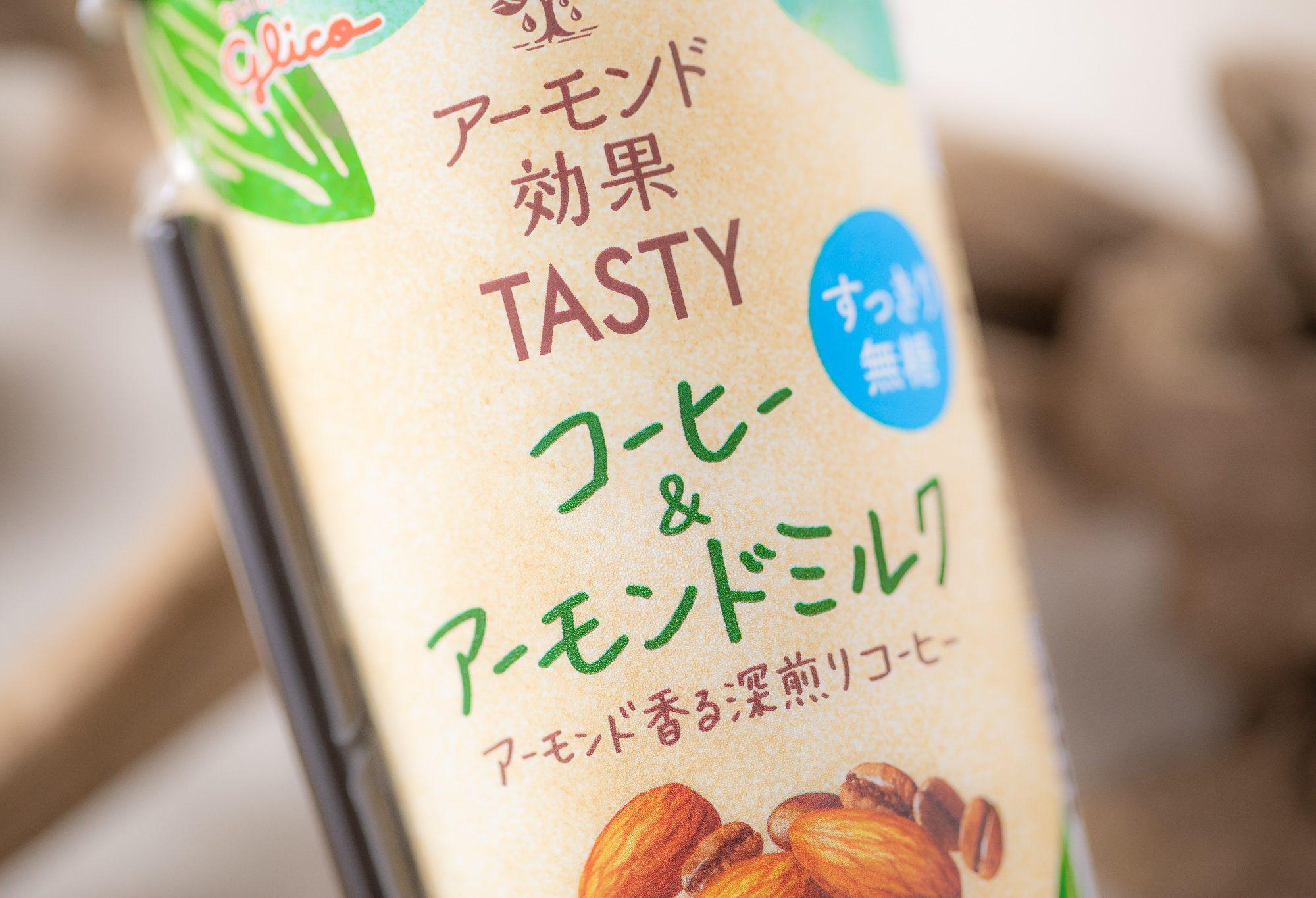 グリコ『アーモンド効果TASTY コーヒー&アーモンドミルク 220ml』はコーヒーの香ばしさとアーモンドの香ばしさの相性◎なすっきり無糖のアーモンドミルクコーヒー!