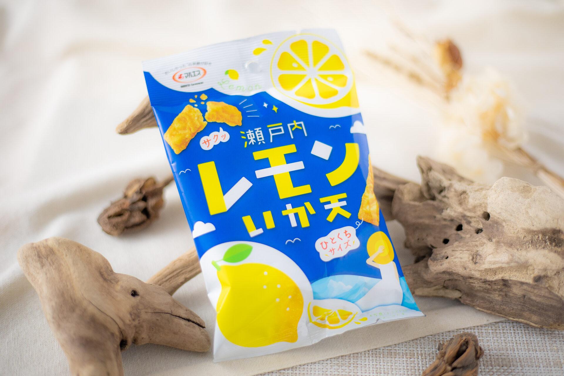 マルエス『瀬戸内レモンいか天』