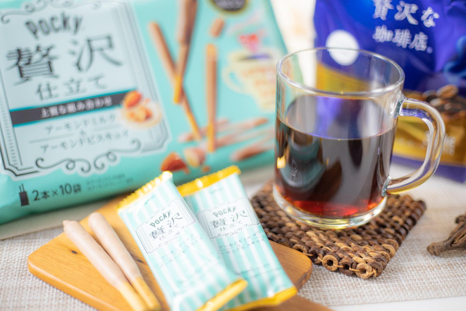 「ポッキー贅沢仕立て」<アーモンドミルク>×「ちょっと贅沢な珈琲店®」 レギュラー・コーヒー スペシャル・ブレンド