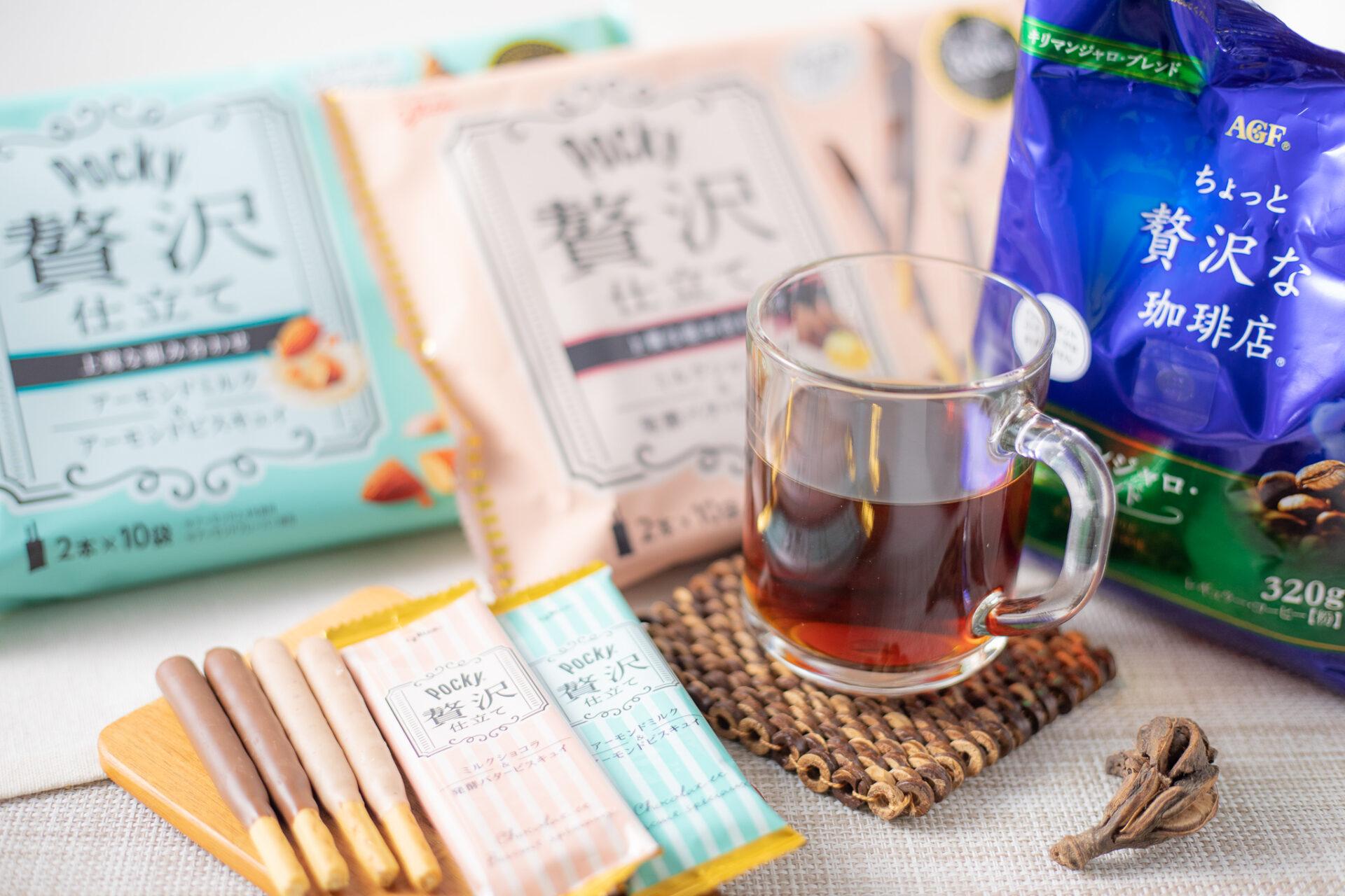 グリコ『ポッキー贅沢仕立て』×味の素AGF『ちょっと贅沢な珈琲店』