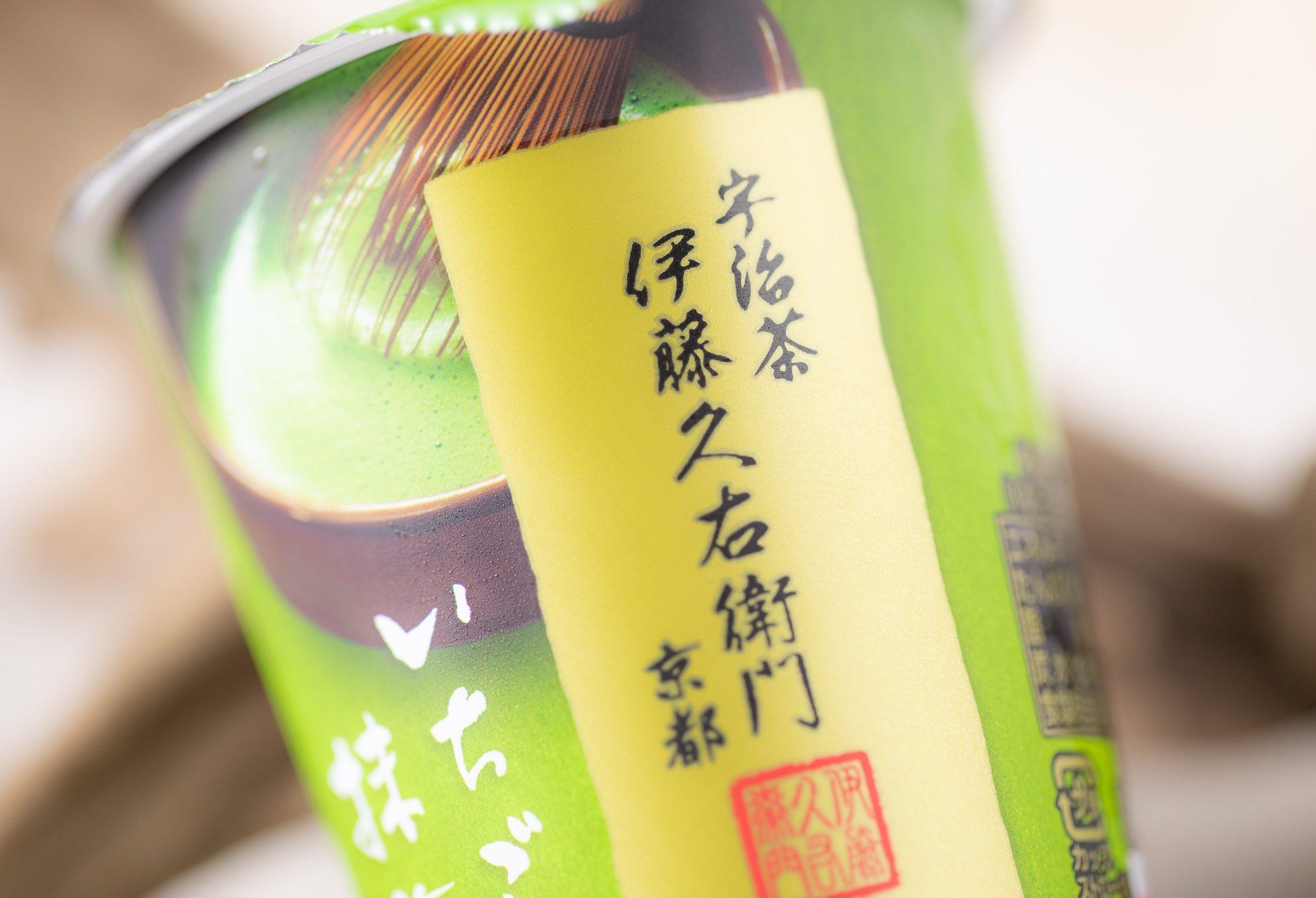 京都・伊藤久右衛門 監修『いちご抹茶らて 212g』はいちごのポップな甘酸っぱさに本格的な抹茶が香る爆売れ必須のいちご抹茶らて◎