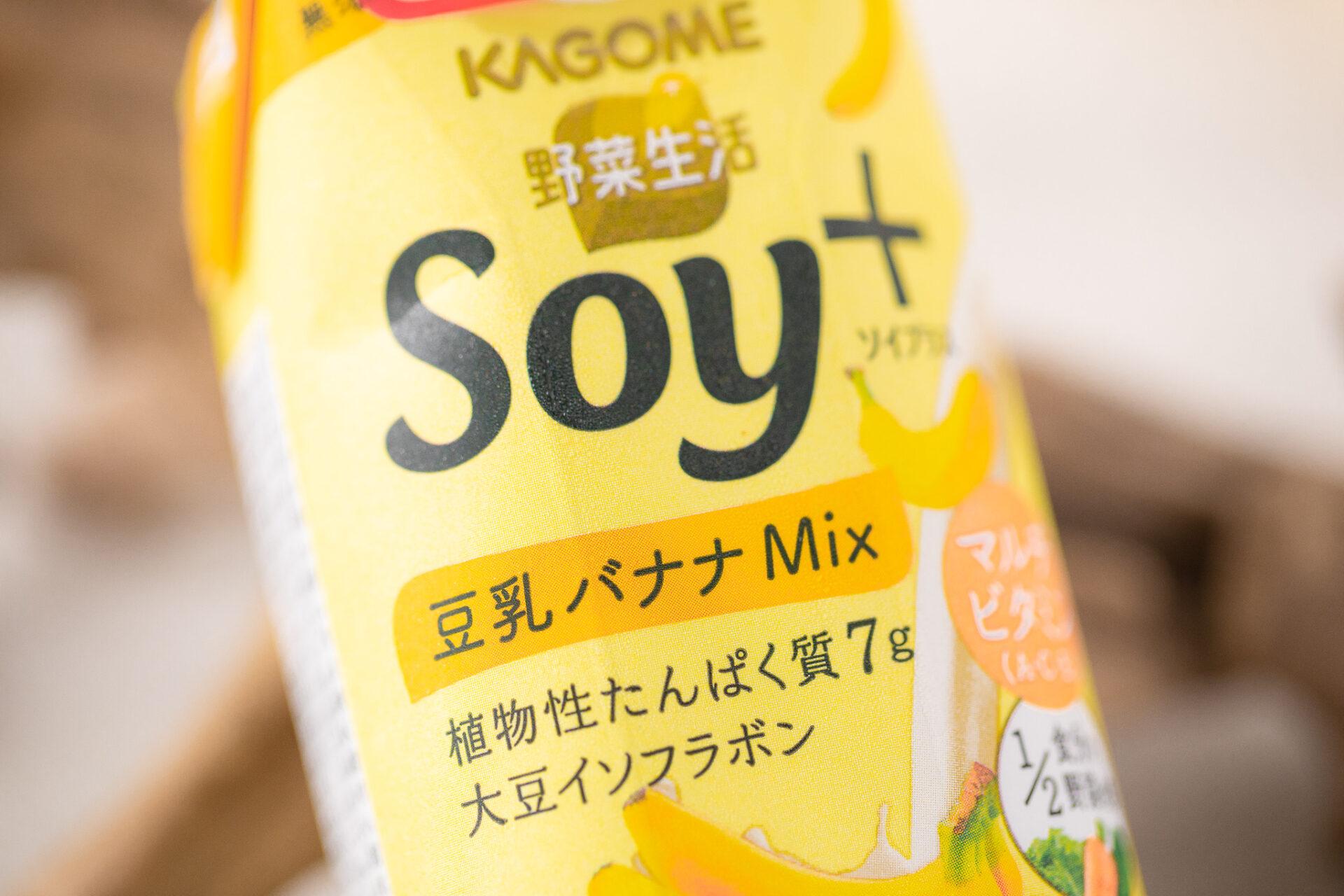 カゴメ『野菜生活 Soy+ 豆乳バナナMix』