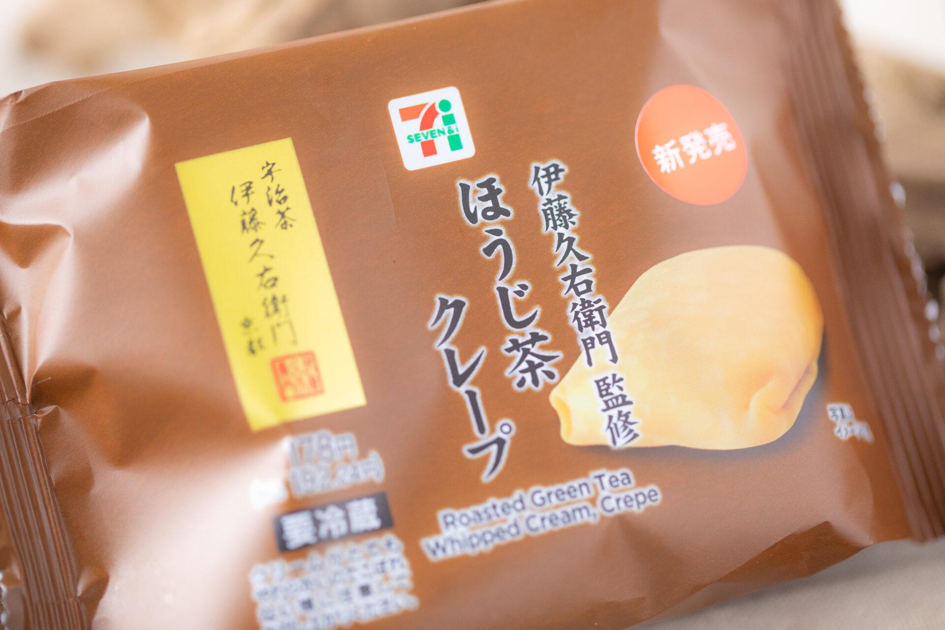 京都・伊藤久右衛門 監修『ほうじ茶クレープ』