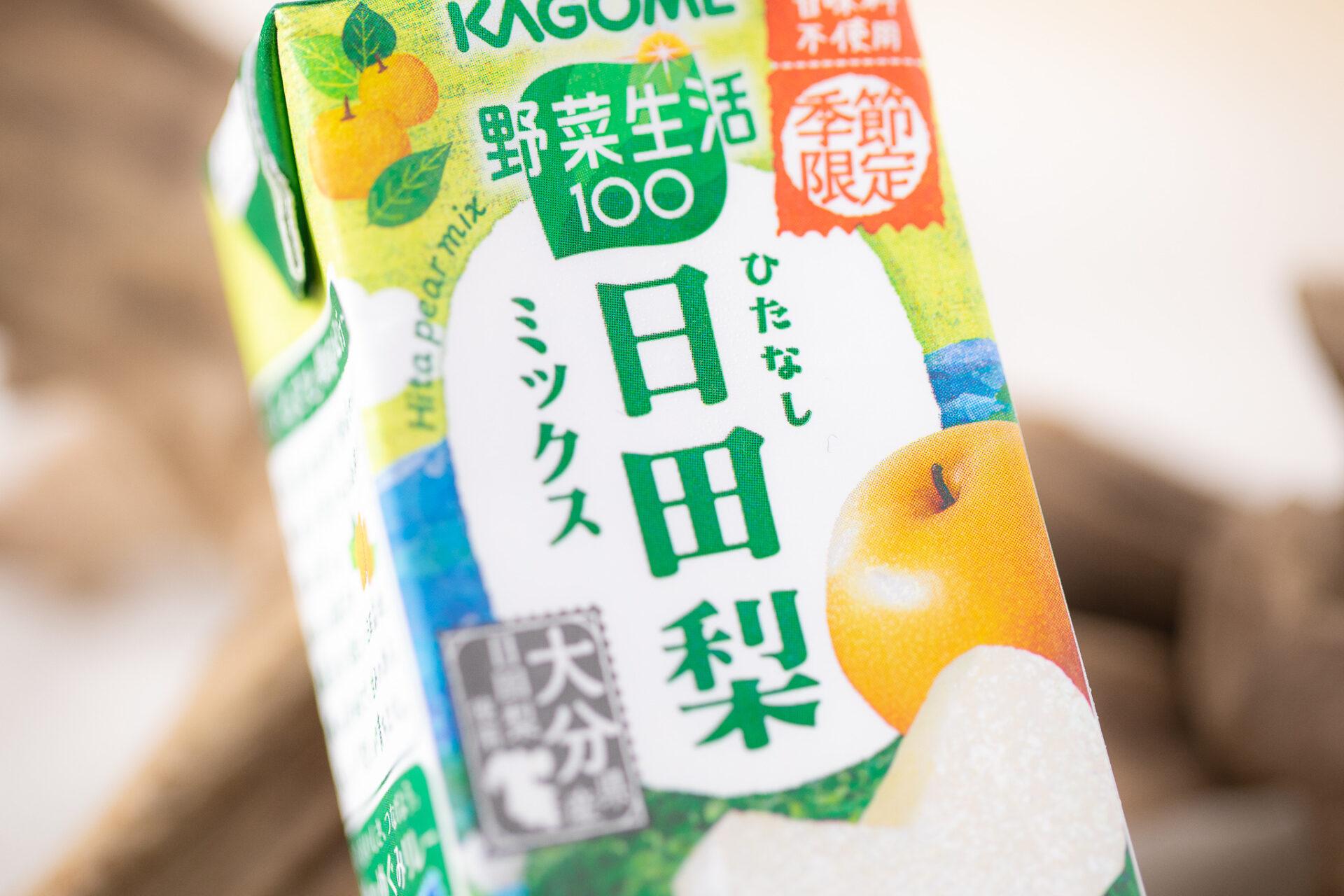 カゴメ『野菜生活100 日田梨ミックス』