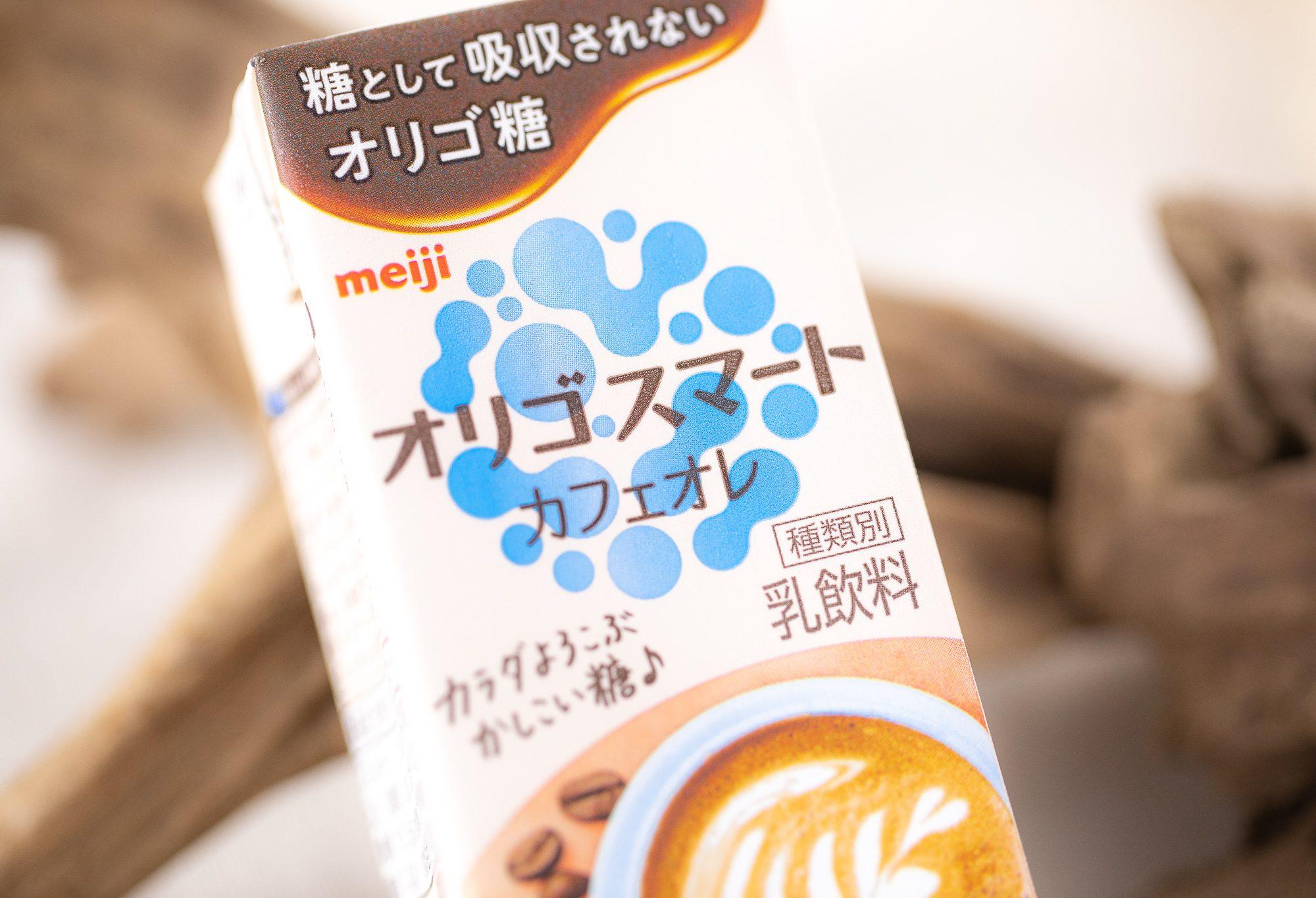 明治『オリゴスマート カフェオレ 200ml』はミルクのコクとチョコのような風味のコーヒーが贅沢なとろける甘さの次世代カフェオレ!