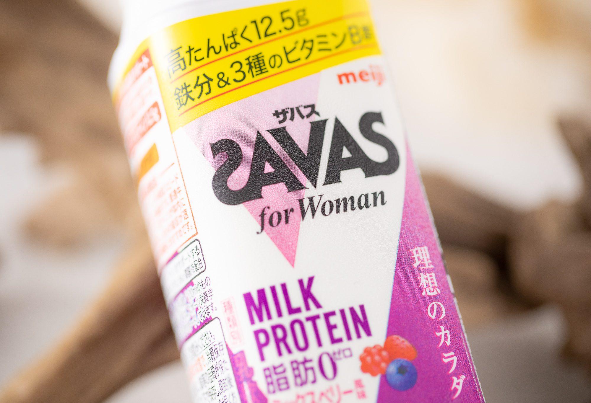 明治『(ザバス for Woman)MILK PROTEIN 脂肪0 ミックスベリー風味 250ml』はやや強めの酸味が運動後の身体にも心地良い、とろとろプロテインドリンク!