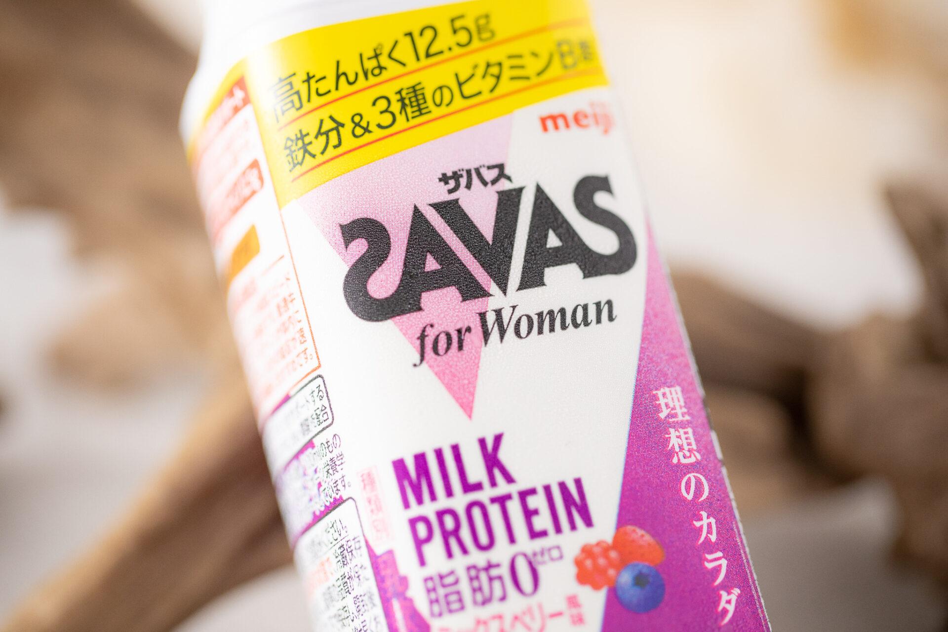 明治『(ザバス for Woman)MILK PROTEIN 脂肪0 ミックスベリー風味 250ml』